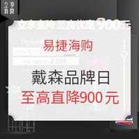 易捷海购 双十一戴森品牌日