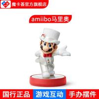 任天堂Nintendo Switch amiibo游戏互动模型马里奥酷霸王手办 NS周边配件 amiibo马里奥 婚礼造型