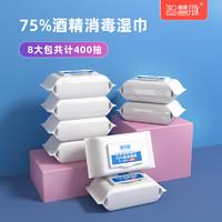智慧豚消毒湿巾75酒精学生用抽取式儿童杀菌免洗手湿纸巾400抽