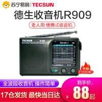 德生收音机新款随身便携式老人全波段迷你复古半导体老式怀旧R909