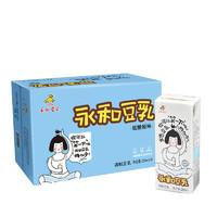 永和豆浆 低糖原味豆乳 250ml*18盒 + 唇膏