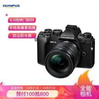 奥林巴斯(OLYMPUS)E-M5 Mark III 微单相机 数码相机 强化五轴防抖em5照相机 C4K高清视频 手持高像素拍摄