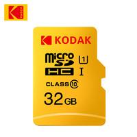 京东PLUS会员 : Kodak 柯达 MicroSDXC UHS-I U1 Class10 TF存储卡 32GB