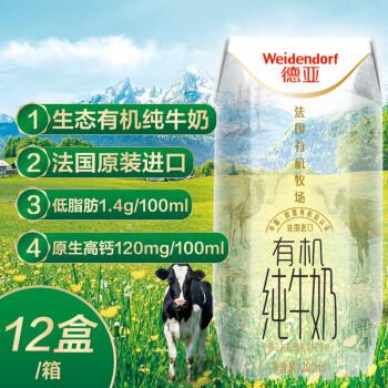 法国进口有机牛奶 德亚(Weidendorf)高端低脂高钙有机纯牛奶 200ml*12盒 整箱装 *3件