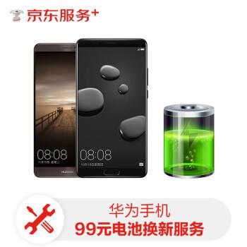 华为原厂换电池一口价(活动机型见商品详情页)