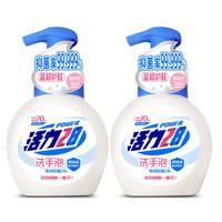 活力28 泡沫洗手液258g*3瓶 婴幼儿长效抑菌留香滋润泡沫型杀菌消毒 量贩装