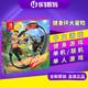 任天堂 switch NS游戏 卡带 健身环大冒险 中文(非国行) 529元