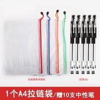 M&G 晨光 1个A4透明拉链文件袋+10支中性笔
