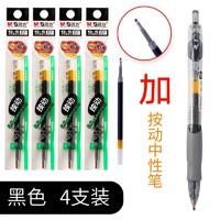 M&G 晨光 按动式中性笔 0.5mm 1支+4支笔芯