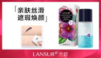 LANSUR/兰瑟 净能量深澈眼唇卸妆洁颜液35ml 便携式深层清洁