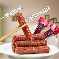 烧烤香肠即食小香肠腊肠猪肉肠麻辣多规格可选 香辣味 5包
