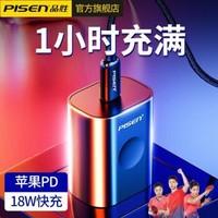 品胜 苹果快充套装18W闪充PD充电头+PD快充线