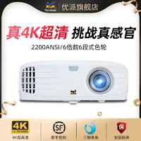 优派 PX727-4K 投影仪手机家用投影机