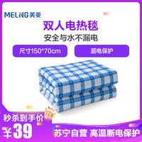 美菱电热毯MDR-7G44D舒适绒版家用学生宿舍可调温单控 除湿排潮安全排潮电暖毯