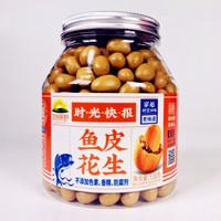鱼皮花生仁80后怀旧零食日本豆花生豆酥多规格可选 鱼皮花生200gx1袋