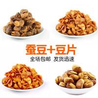 怪味豆蚕豆250-1000兰花豆蚕豆多规格可选 怪味豆 250g(半斤X1袋)
