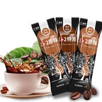 速溶咖啡粉特浓原味咖啡条装15多规格多规格可选 尝鲜体验装 特浓