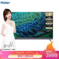 海尔(Haier)65R5 65英寸 AI声控 智慧屏 超清8K解码 纳米广色域 金属超薄全面屏 前置音响 液晶电视3+32G