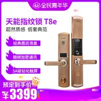 亚太天能智能安防指纹锁 锌合金家用指纹密码锁电子门锁 T8e 深红古铜