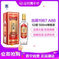 郎酒 古蔺1987(A88)52度 500mL单瓶白酒 *2件