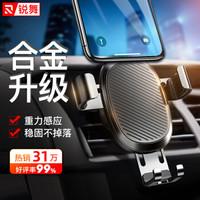 锐舞(RANVOO)车载手机支架 适用4.5-6英寸 黑色 *3件