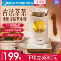 美的煮茶器全自动家用蒸汽煮茶壶黑茶普洱玻璃电热水壶保温蒸茶壶 *5件
