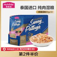 麦富迪猫湿粮妙猫咪零食 泰国进口鲜肉粒包特价猫罐头60g*12包邮