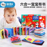 美乐童年宝宝布书早教婴儿撕不烂3d立体尾巴幼儿6个月玩具早教书