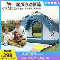 骆驼户外液压帐篷加厚3-4双人全自动野营野外野餐防雨露营装备 *3件