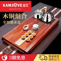 金灶铜木茶盘茶具套装茶海茶台烧水全自动茶具套装
