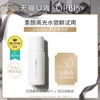 ORBIS奥蜜思芯悠精华水旅行装40ml+双11回购券