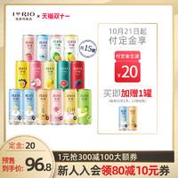 RIO锐澳鸡尾酒微醺系列14种口味组合装330ml*15罐