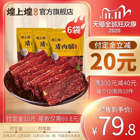 煌上煌猪肉脯600g靖江特产美食李佳琦直播间推荐零食小吃