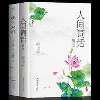《浮生六记+人间词话》全2册