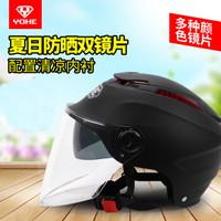 永恒(YOHE) 电动摩托车头盔 男女通用双镜片