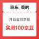移动专享:京东  美的直营旗舰店 开盲盒领京豆 实测100京豆