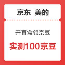 京东  美的直营旗舰店 开盲盒领京豆