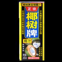 椰树 椰汁 利乐包 245ML*24盒