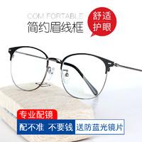 防辐射蓝光眼镜男手机电脑护目平光镜配成品近视镜女复古眼睛框架