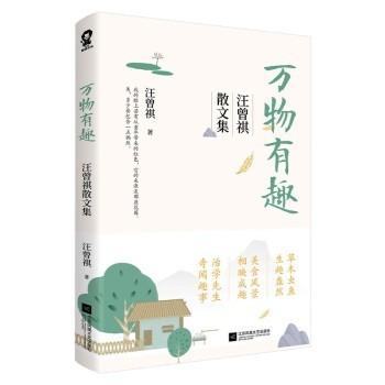 京东PLUS会员:《万物有趣:汪曾祺散文集》