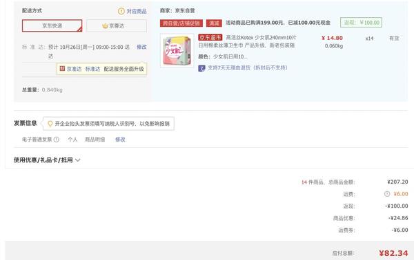kotex 高洁丝 经典系列 亲亲棉日用卫生巾 240mm*10片 *14件