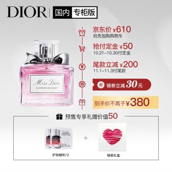 迪奥( Dior )花漾香水护肤小样礼盒(迪奥花漾淡香水30ml+护肤1ml*2随机)