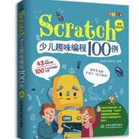 《Scratch少儿趣味编程100例》