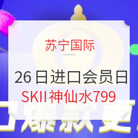 苏宁国际 10.26日进口会员日 爆款更划算