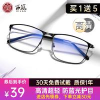 西岚高清防蓝光老花镜男超轻大镜框时尚商务金属耐刮老人老花眼镜