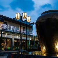 乌镇明里酒店1-2晚套餐