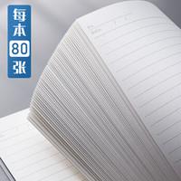 B5 方格笔记本子 2本 B5 白色
