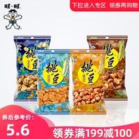 旺旺挑豆系列 蚕豆豌豆炒货馋嘴小包装休闲零食小吃综合包组合装