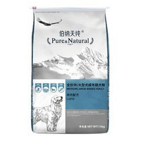 Pure&Natural 伯纳天纯 大中型成犬粮 15kg