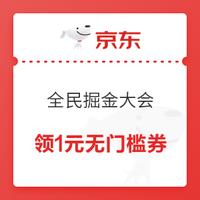 京东金融 全民掘金大会领取白条券